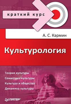 Скачать Культурология. Краткий курс бесплатно Анатолий Соломонович Кармин