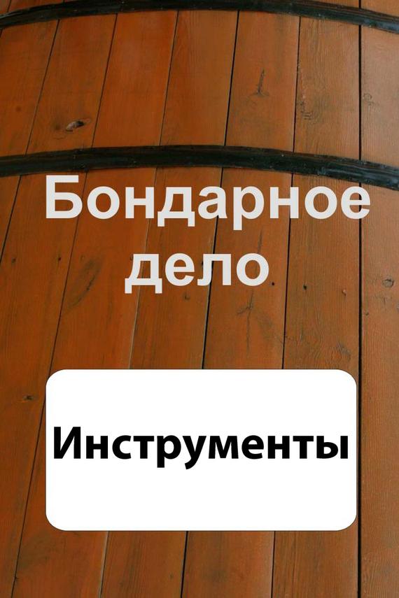 Скачать Бондарное дело. Инструменты бесплатно Автор не указан