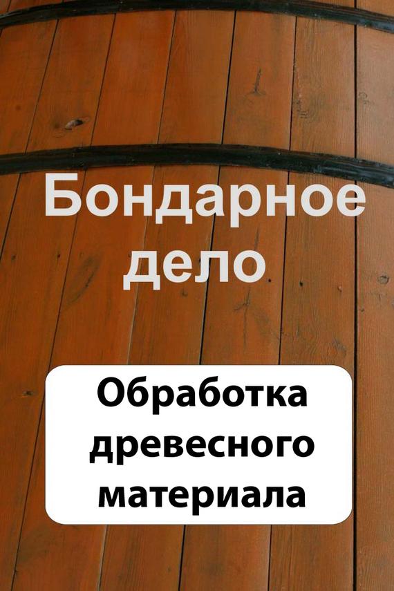 Отсутствует Бондарное дело. Обработка древесного материала обручи тройные на привязку