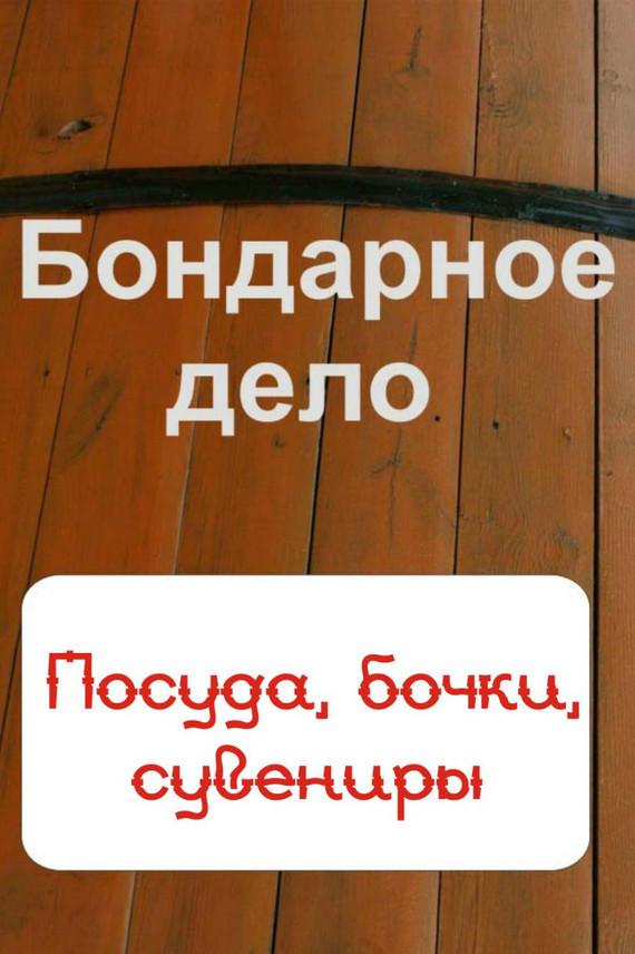 бесплатно Бондарное дело. Посуда, бочки, сувениры Скачать Автор не указан