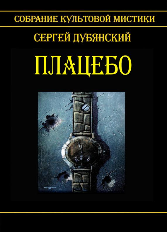 бесплатно Сергей Дубянский Скачать Плацебо