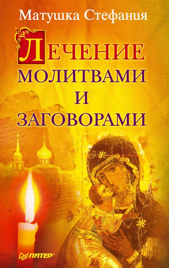 бесплатно Матушка Стефания Скачать Лечение молитвами и заговорами