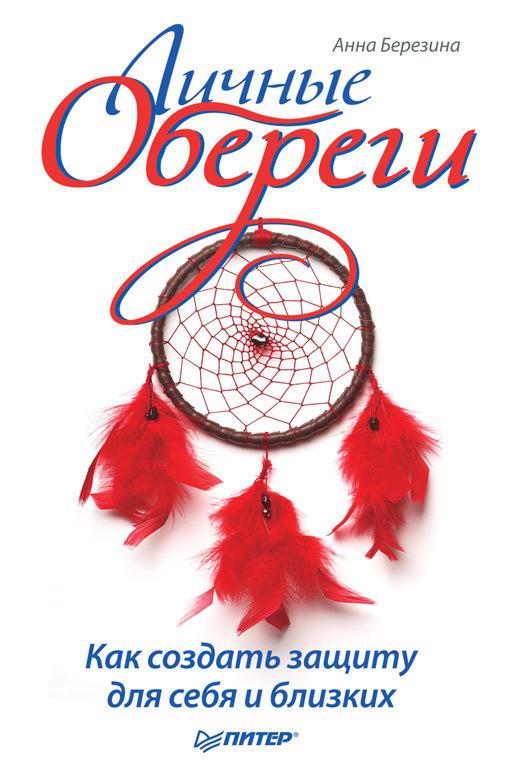 Анна Березина Личные обереги. Как создать защиту для себя и близких славянские обереги амулеты москва