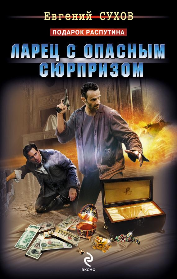 Скачать Евгений Сухов бесплатно Ларец с опасным сюрпризом