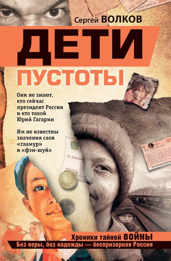 Скачать Дети пустоты бесплатно Сергей Волков