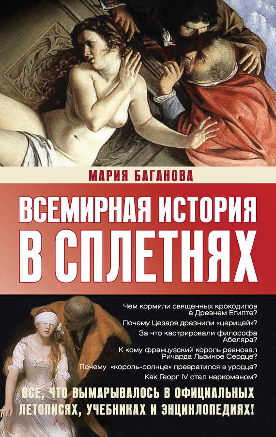Мария Баганова - Всемирная история в сплетнях