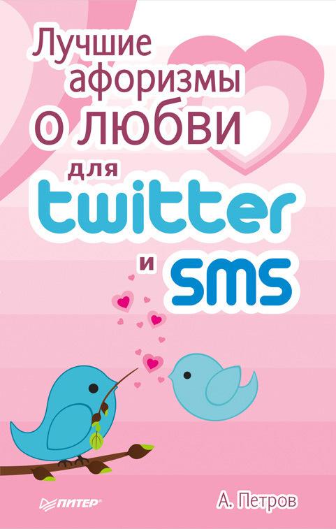 Скачать А. Петров бесплатно Лучшие афоризмы о любви для Twitter и SMS
