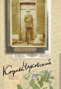 Чуковский, Корней  - Собрание сочинений. Том 5