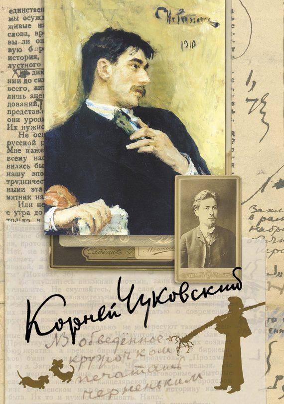 Корней Чуковский Собрание сочинений. Том 4