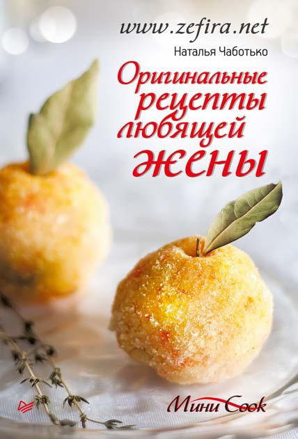 Скачать Оригинальные рецепты любящей жены бесплатно Наталья Чаботько