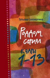 Соломатина, Татьяна  - Роддом. Сериал. Кадры 1–13