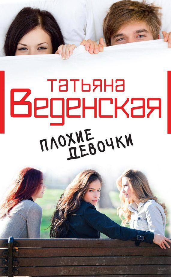 Татьяна Веденская Плохие девочки кто мы жили были славяне