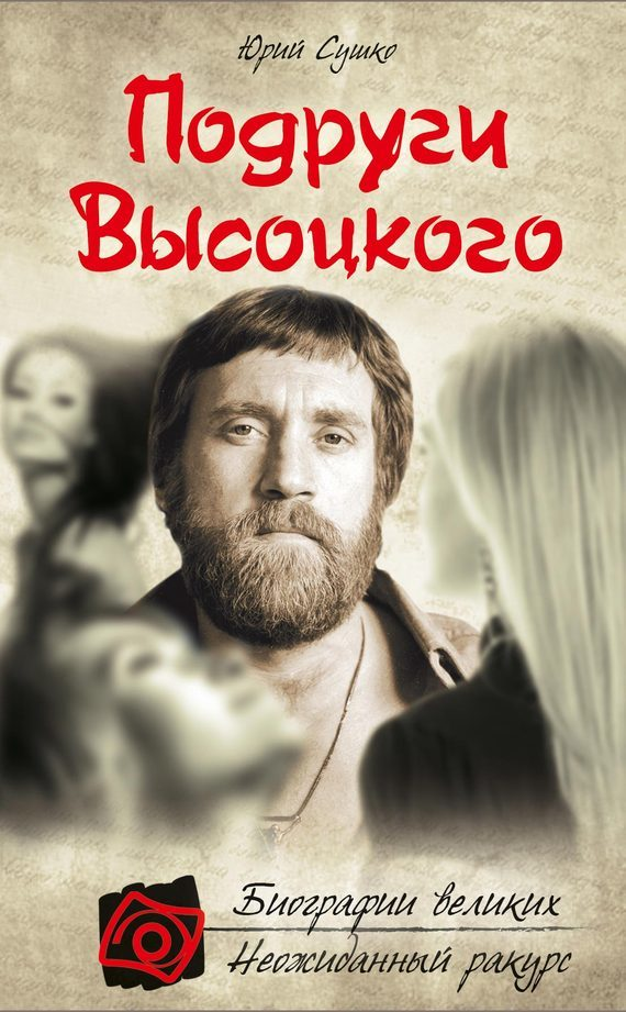 Скачать Подруги Высоцкого бесплатно Юрий Сушко