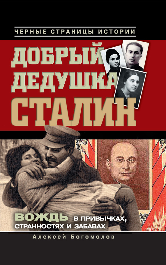 Скачать Добрый дедушка Сталин. Правдивые рассказы из жизни вождя бесплатно Алексей Богомолов