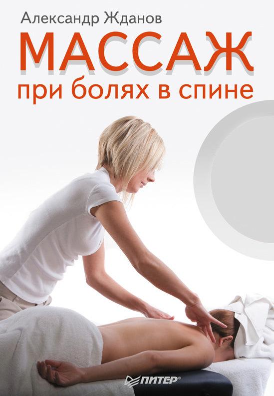 Александр Жданов Массаж при болях в спине