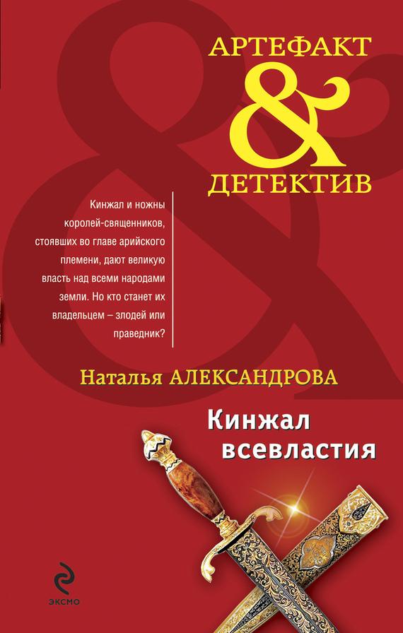 бесплатно Кинжал всевластия Скачать Наталья Александрова