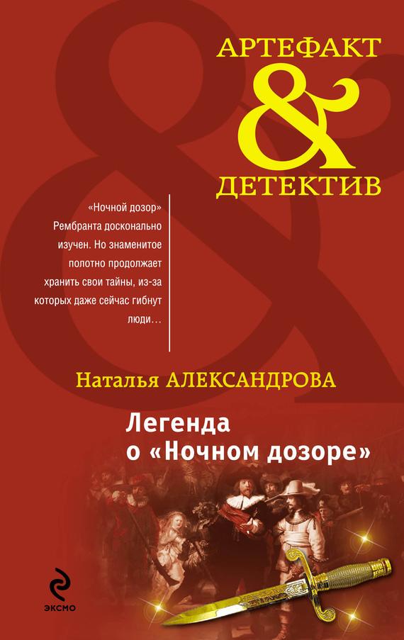Скачать Наталья Александрова бесплатно Легенда о Ночном дозоре