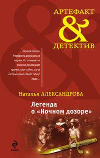 Александрова, Наталья  - Легенда о «Ночном дозоре»