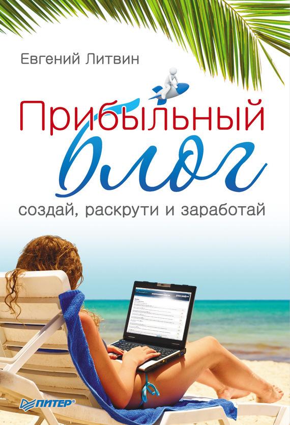 Евгений Литвин Прибыльный блог: создай, раскрути и заработай