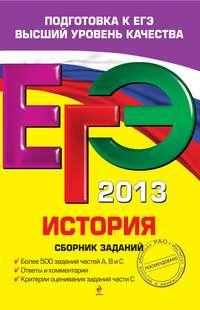 Гевуркова, Е. А.  - ЕГЭ 2013. История: сборник заданий