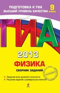 Ханнанов, Н. К.  - ГИА 2013. Физика. Сборник заданий. 9 класс