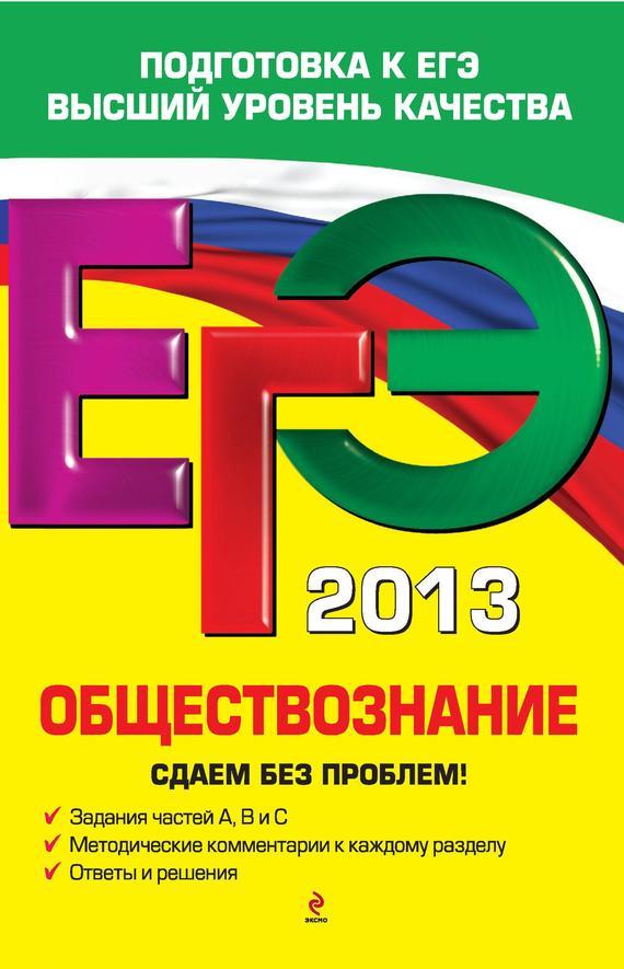 Скачать О. В. Кишенкова бесплатно ЕГЭ 2013. Обществознание. Сдаем без проблем
