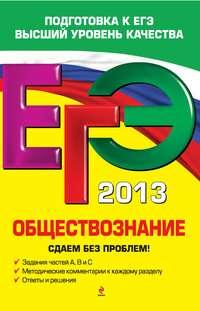 Кишенкова, О. В.  - ЕГЭ 2013. Обществознание. Сдаем без проблем!