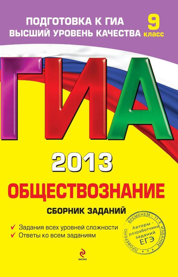 бесплатно О. В. Кишенкова Скачать ГИА 2013. Обществознание. Сборник заданий. 9 класс