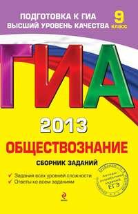 Кишенкова, О. В.  - ГИА 2013. Обществознание. Сборник заданий. 9 класс