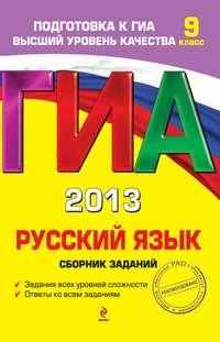 Львова, С. И.  - ГИА 2013. Русский язык. Сборник заданий. 9 класс