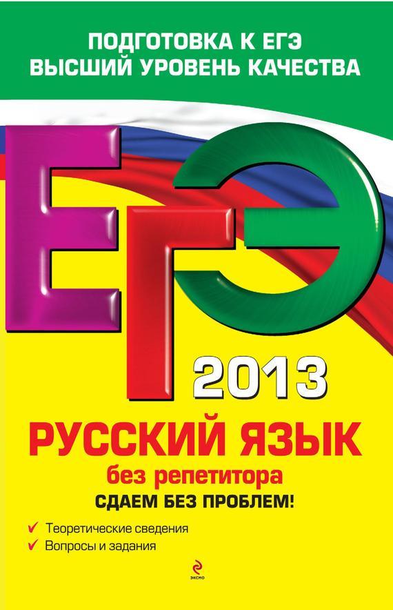 Скачать ЕГЭ 2013. Русский язык без репетитора. Сдаем без проблем! быстро