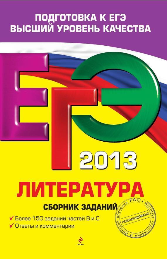 бесплатно Е. А. Самойлова Скачать ЕГЭ 2013. Литература. Сборник заданий