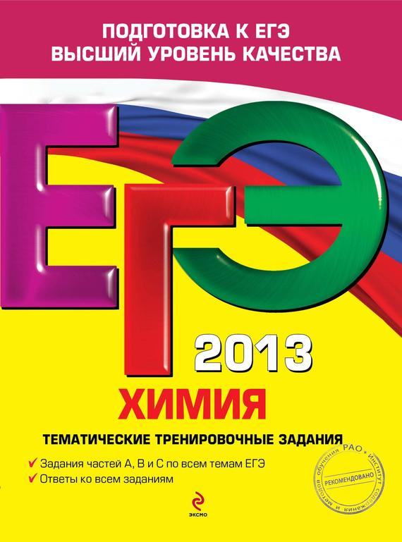 ЕГЭ 2013. Химия. Тематические тренировочные задания ( И. А. Соколова  )