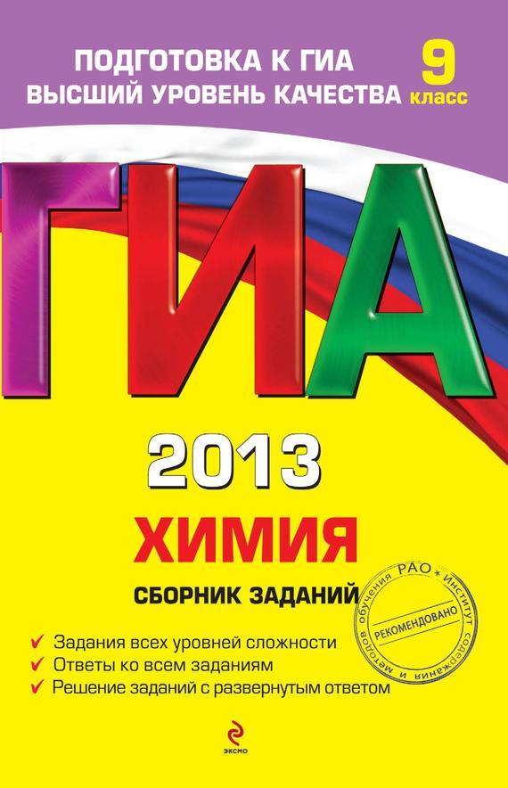 И. А. Соколова ГИА 2013. Химия. Сборник заданий. 9 класс