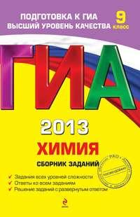 Соколова, Ирина Александровна  - ГИА 2013. Химия. Сборник заданий. 9 класс