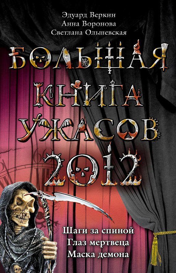 бесплатно Большая книга ужасов 2012 Скачать Анна Воронова