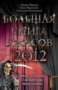Воронова, Анна  - Большая книга ужасов 2012