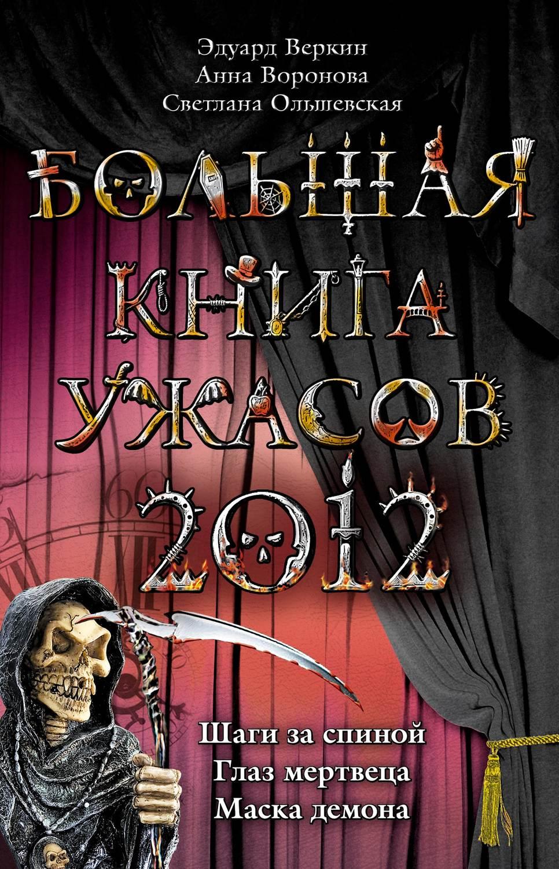 Скачать книгу ужасов бесплатно в формате txt