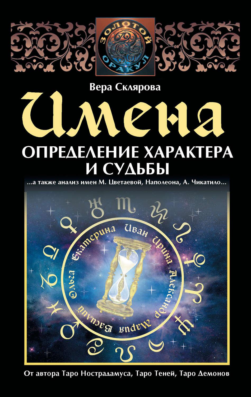 Занимательная нумерология книга скачать бесплатно
