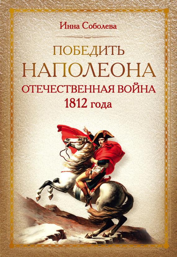 Инна Соболева Победить Наполеона. Отечественная война 1812 года блокнот printio отечественная война
