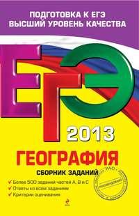 Соловьева, Ю. А.  - ЕГЭ 2013. География. Сборник заданий