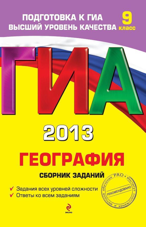 Скачать Ю. А. Соловьева бесплатно ГИА 2013. География. Сборник заданий. 9 класс