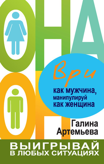Скачать Ври как мужчина, манипулируй как женщина бесплатно Галина Артемьева
