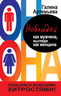 Артемьева, Галина  - Наблюдай как мужчина, выгляди как женщина