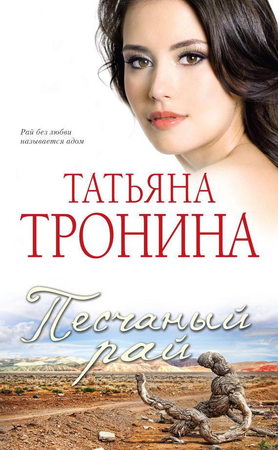 Скачать Татьяна Тронина бесплатно Песчаный рай