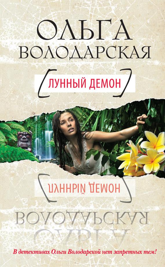 бесплатно Лунный демон Скачать Ольга Володарская