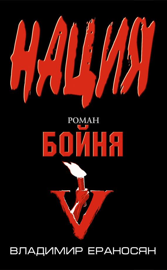 Владимир Ераносян Бойня ераносян в бойня isbn 9785699576180