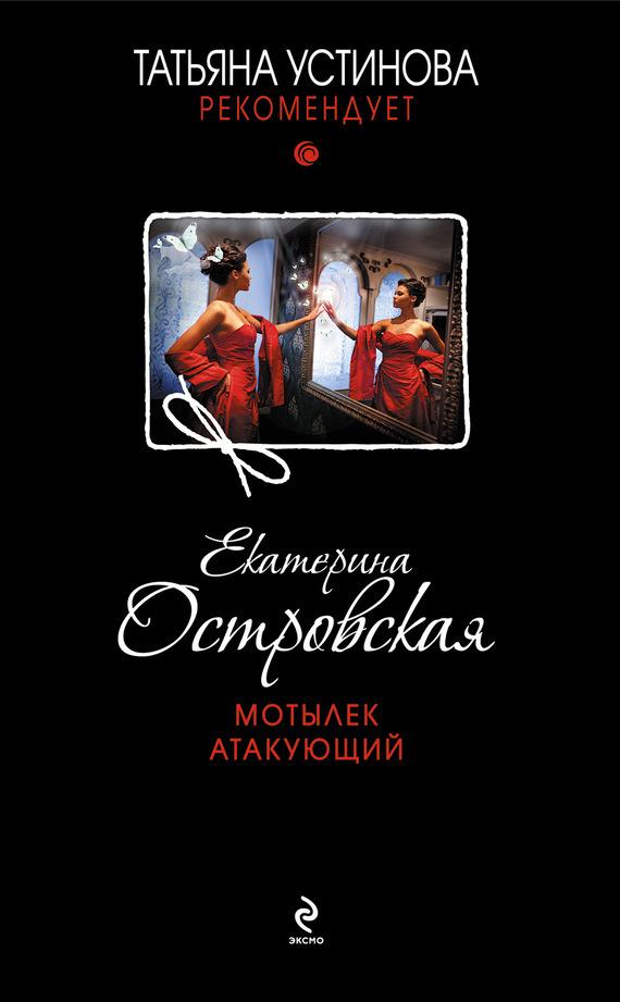 Скачать Екатерина Островская бесплатно Мотылек атакующий
