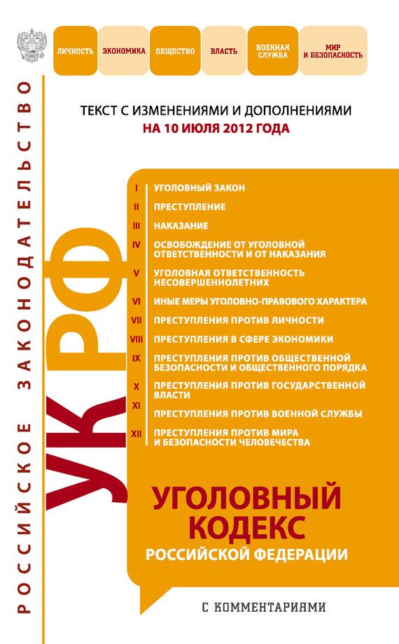 Коллектив авторов Уголовный кодекс Российской Федерации с комментариями.Текст с изменениями и дополнениямина10июля2012года