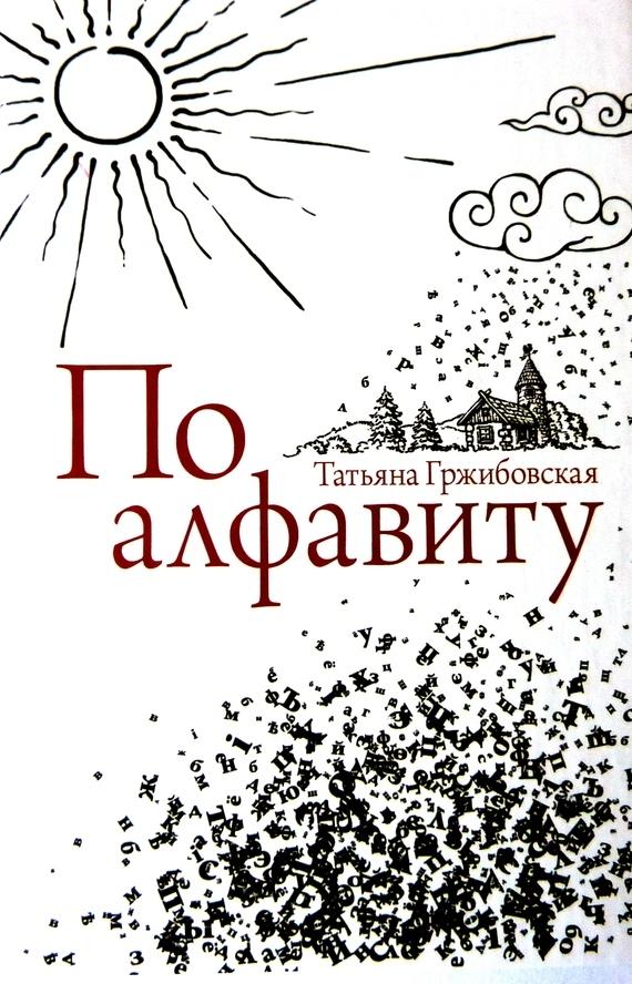 Скачать Татьяна Гржибовская бесплатно По алфавиту